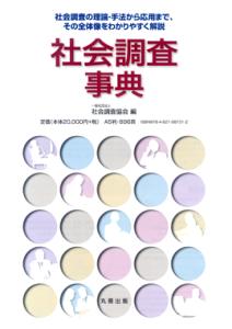 社会調査事典(丸善出版)